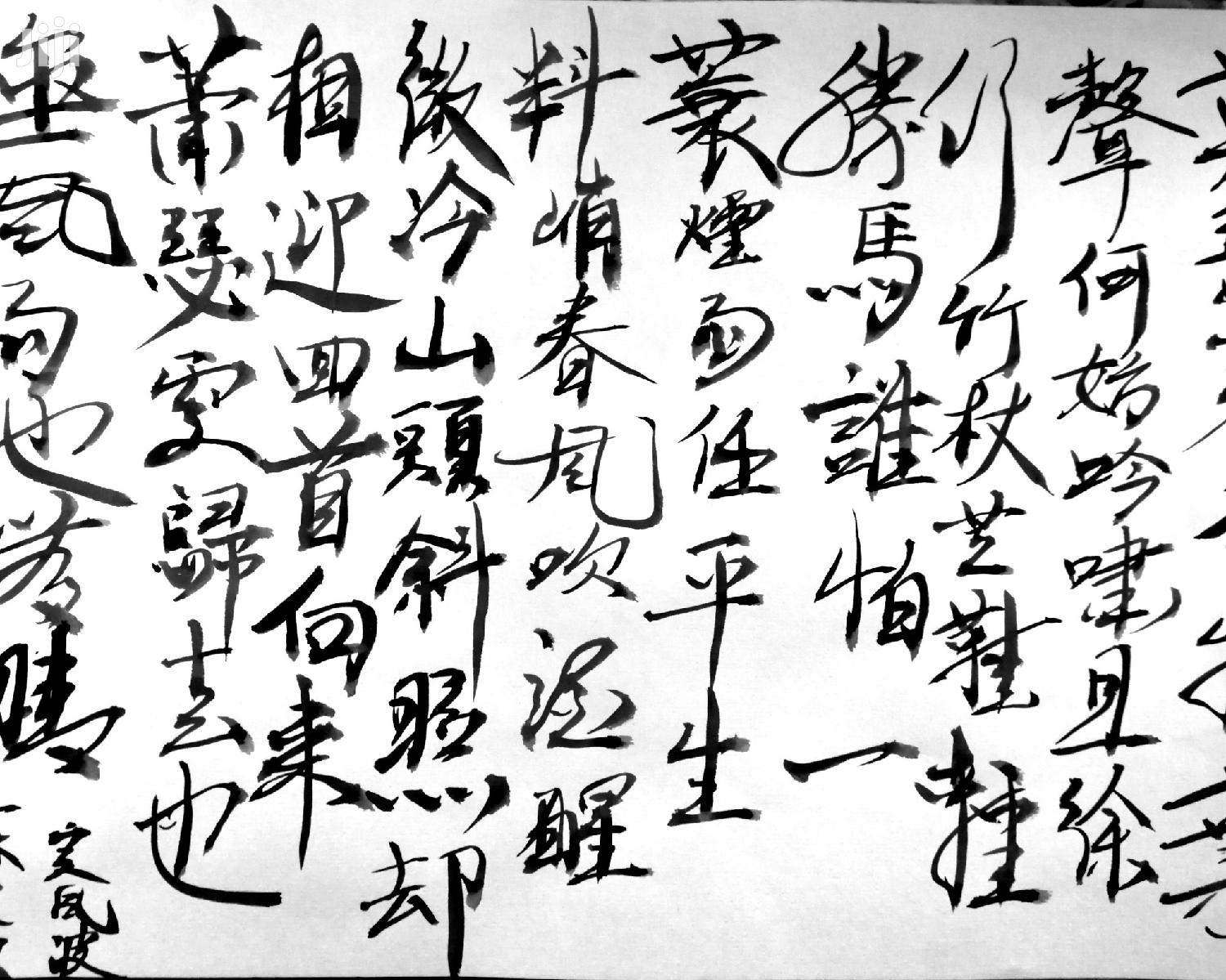 Archive: Chinese Calligraphy Artwork Poem